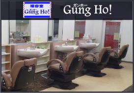 Gung Ho! | ガンホー
